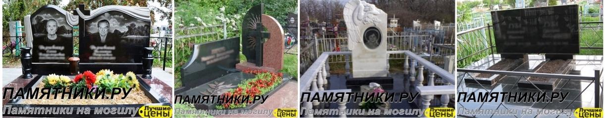 Компания ПАМЯТНИКИ.РУ фотогалерея наших работ